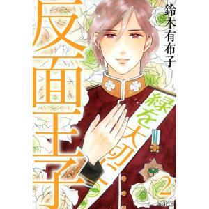 反面王子 (2) 電子書籍版 / 鈴木有布子|ebookjapan