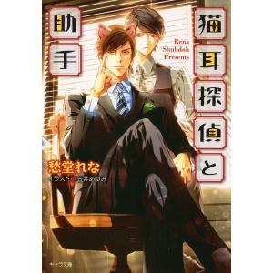 猫耳探偵と助手 電子書籍版 / 愁堂れな イラスト:笠井あゆみ|ebookjapan