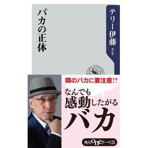 バカの正体 電子書籍版 / 著者:テリー伊藤