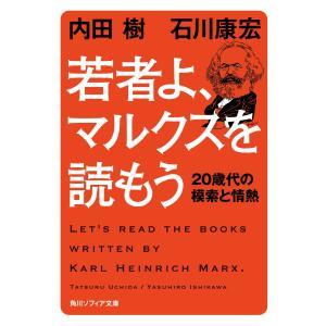 若者よ、マルクスを読もう 20歳代の模索と情熱 電子書籍版 / 著者:内田樹 著者:石川康宏|ebookjapan
