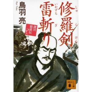 修羅剣雷斬り 深川狼虎伝 電子書籍版 / 鳥羽亮|ebookjapan