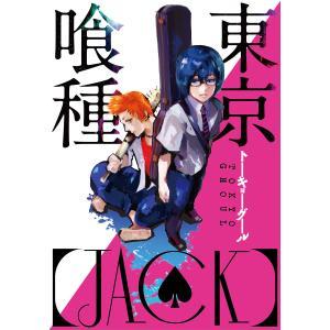 東京喰種トーキョーグール[JACK] 電子書籍版 / 石田スイ ebookjapan