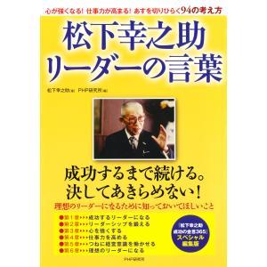 松下幸之助 リーダーの言葉 電子書籍版 / 著:松下幸之助 編:PHP研究所|ebookjapan