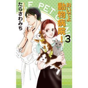 おいでよ 動物病院! (3) 電子書籍版 / たらさわみち|ebookjapan