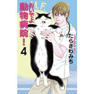 おいでよ 動物病院! (4) 電子書籍版 / たらさわみち|ebookjapan
