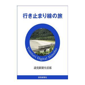 行き止まり線の旅 電子書籍版 / 読売新聞生活部|ebookjapan