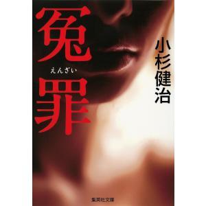 冤罪 電子書籍版 / 小杉健治