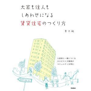 【初回50%OFFクーポン】大家も住人もしあわせになる賃貸住宅のつくり方 電子書籍版 / 青木純|ebookjapan