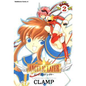 【初回50%OFFクーポン】ANGELIC LAYER (2) 電子書籍版 / CLAMP|ebookjapan