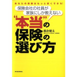 著:都倉健太 出版社:東洋経済新報社 提供開始日:2013/10/18 タグ:趣味・実用 株 趣味・...