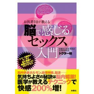 お医者様が教える「脳で感じるセックス」入門 電子書籍版 / ドクター林