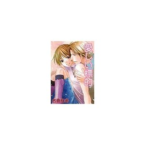 【初回50%OFFクーポン】愛しい標的 電子書籍版 / 名倉和希|ebookjapan