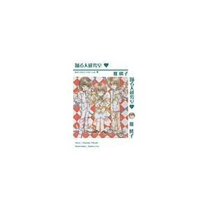 【初回50%OFFクーポン】踊る大研究室 電子書籍版 / 雅桃子 ebookjapan
