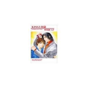 【初回50%OFFクーポン】KISSと革命 電子書籍版 / 黒川あづさ|ebookjapan