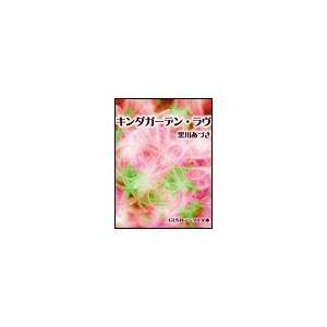 【初回50%OFFクーポン】キンダガーデン・ラヴ 電子書籍版 / 黒川あづさ|ebookjapan