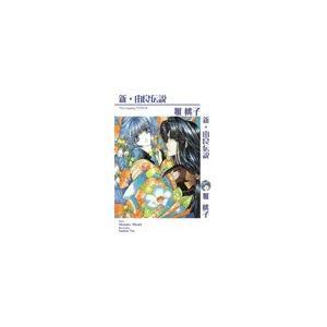 【初回50%OFFクーポン】新・由良伝説 電子書籍版 / 雅桃子|ebookjapan