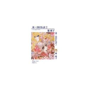 【初回50%OFFクーポン】新・由良伝説2 電子書籍版 / 雅桃子|ebookjapan