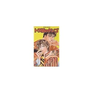 【初回50%OFFクーポン】トラ猫のタンゴ 電子書籍版 / 藤隆|ebookjapan