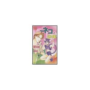 【初回50%OFFクーポン】ネコと少年 電子書籍版 / 藤村裕香|ebookjapan