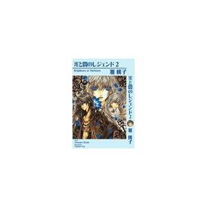 【初回50%OFFクーポン】光と闇のレジェンド2 電子書籍版 / 雅桃子 ebookjapan