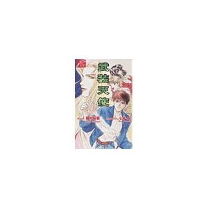 【初回50%OFFクーポン】武装天使 電子書籍版 / 藤村裕香|ebookjapan