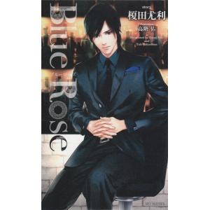 【初回50%OFFクーポン】Blue Rose【分冊版1】〜Blue Rose 電子書籍版 / 榎田尤利/高階佑 ebookjapan