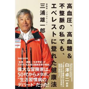 高血圧、高血糖&不整脈の私でも、エベレストに登れた健康法 電子書籍版 / 三浦雄一郎/白澤卓二