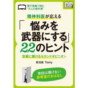 精神科医が応える 「悩みを武器にする」22のヒント 電子書籍版 / Tomy ebookjapan