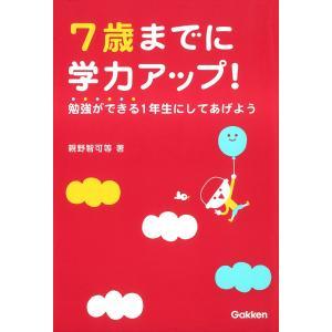 【初回50%OFFクーポン】7歳までに学力アップ! 電子書籍版 / 親野智可等 ebookjapan