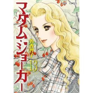 マダム・ジョーカー (13) 電子書籍版 / 名香智子|ebookjapan