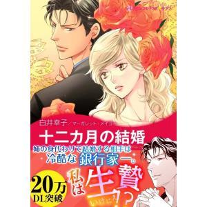 十二カ月の結婚 電子書籍版 / 白井幸子 原作:マーガレット・メイヨー|ebookjapan