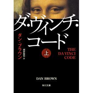 ダ・ヴィンチ・コード(上) 電子書籍版 / 著者:ダン・ブラウン 訳者:越前敏弥