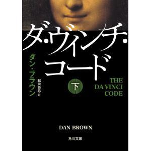 ダ・ヴィンチ・コード(下) 電子書籍版 / 著者:ダン・ブラウン 訳者:越前敏弥