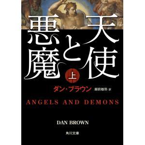 天使と悪魔(上) 電子書籍版 / 著者:ダン・ブラウン 訳者:越前敏弥