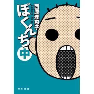 著者:西原理恵子 出版社:KADOKAWA 連載誌/レーベル:角川文庫 ページ数:82 提供開始日:...