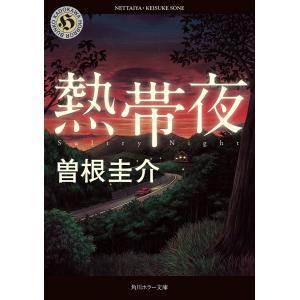 熱帯夜 電子書籍版 / 著者:曽根圭介|ebookjapan