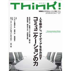 【初回50%OFFクーポン】Think! AUTUMN 2013 電子書籍版 / Think!編集部|ebookjapan