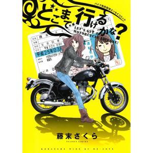 どこまで行けるかな? バイク免許取得エッセイコミック 電子書籍版 / 藤末さくら|ebookjapan