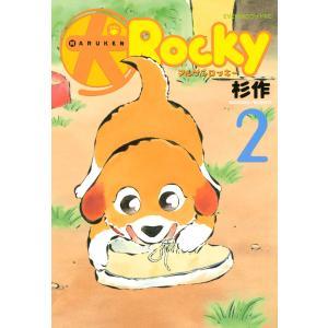 【初回50%OFFクーポン】マル犬ロッキー (2) 電子書籍版 / 杉作|ebookjapan