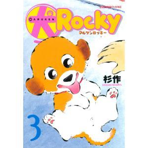【初回50%OFFクーポン】マル犬ロッキー (3) 電子書籍版 / 杉作|ebookjapan