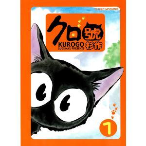 【初回50%OFFクーポン】クロ號 (1) 電子書籍版 / 杉作|ebookjapan