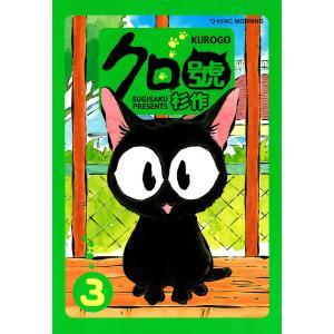 【初回50%OFFクーポン】クロ號 (3) 電子書籍版 / 杉作|ebookjapan