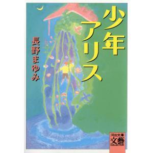 少年アリス 電子書籍版 / 著:長野まゆみ ebookjapan