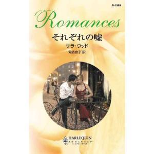 それぞれの嘘 電子書籍版 / サラ・ウッド 翻訳:苅谷京子 ebookjapan