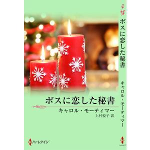 ボスに恋した秘書 電子書籍版 / キャロル・モーティマー 翻訳:上村悦子|ebookjapan