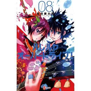ハレルヤオーバードライブ! (8) 電子書籍版 / 高田康太郎|ebookjapan