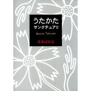 うたかた/サンクチュアリ 電子書籍版 / 著:吉本ばなな|ebookjapan