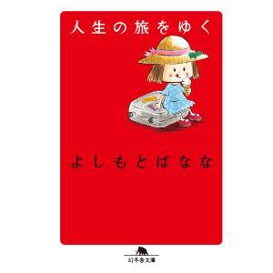 人生の旅をゆく 電子書籍版 / 著:よしもとばなな ebookjapan