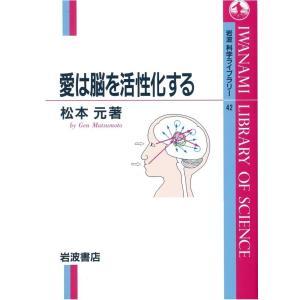 愛は脳を活性化する 電子書籍版 / 松本元著|ebookjapan