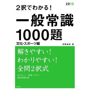 2択で分かる 一般常識1000題 文化・スポーツ編 電子書籍版 / 伊藤誠彦|ebookjapan